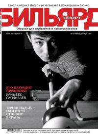 Бильярд Спорт,№6(Ноябрь-Декабрь,2007)