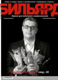 Бильярд Спорт,№1(Январь-Февраль,2009)