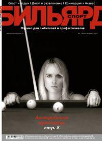 Бильярд Спорт,№2(Март-Апрель,2009)