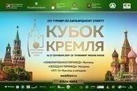 XIV Международный бильярдный турнир «Кубок Кремля 2019» LIVE!